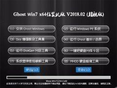 技术员联盟GHOST WIN7 64位 清爽装机版 v2018.02(绝对激活)
