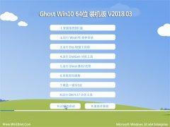 技术员联盟Ghost Win10 (64位) 专业优化版v2018.03(免激活)
