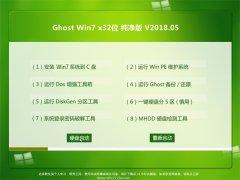 技术员联盟GHOST WIN7 X32 精选纯净版2018年05月(永久激活)