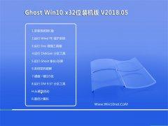 技术员联盟Ghost Win10 (32位) 全新装机版2018v05(完美激活)