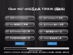 技术员联盟GHOST WIN7 (X64) 快速装机版v2018.06月(激活版)