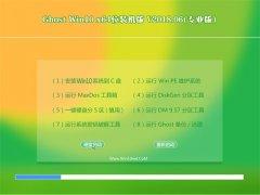 技术员联盟Ghost Win10 X64 安全装机版v2018年06月(免激活)