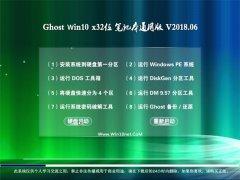 技术员联盟Ghost Win10 X32 笔记本通用版V2018.06月(自动激活)