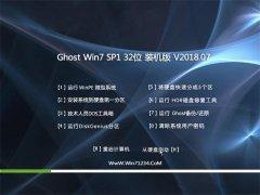 技术员联盟GHOST WIN7 X32位 快速装机版v2018年07月(自动激活)