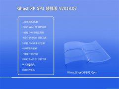 技术员联盟GHOST XP SP3 快速装机版【V2018.07月】