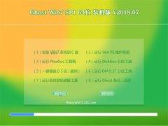 技术员联盟GHOST WIN7 (64位) 经典装机版V2018.07月(免激活)