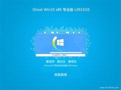 技术员联盟Ghost Win10x86 家庭专业版 V2019年03月(无需激活)