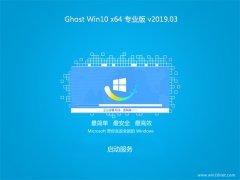 技术员联盟Ghost Win10 X64 官方专业版 2019年03月(完美激活)