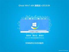 技术员联盟GHOST WIN7 x64 稳定旗舰版 V2019.04月(绝对激活)