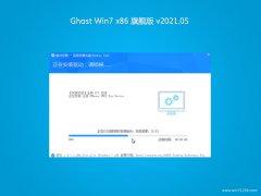 技术员联盟GHOST Win7x86 推荐旗舰版 2021年05月(绝对激活)