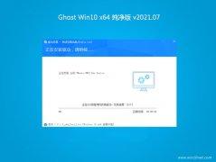 技术员联盟Ghost Win10 x64 极速纯净版2021.07(激活版)