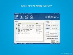 技术员联盟GHOST XP SP3 全新纯净版【V2021.07月】