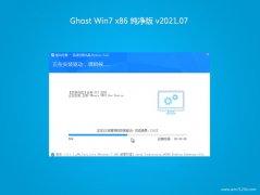 技术员联盟GHOST WIN7x86 推荐纯净版2021V07(免激活)
