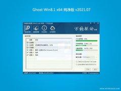 技术员联盟Ghost Win8.1 64位 精选纯净版2021.07(激活版)