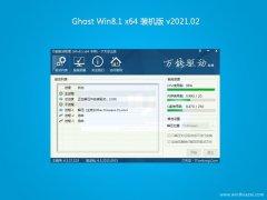 技术员联盟Ghost Win8.1 X64 电脑城装机版2021年02月(无需激活)