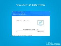 技术员联盟Ghost Win10 X64位 超纯专业版 2020.03(免激活)