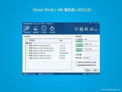 技术员联盟Ghost Win8.1x86 全新装机版v202103(绝对激活)