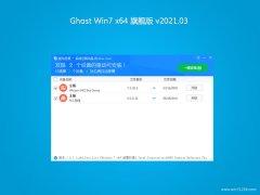技术员联盟GHOST WIN7 x64位 稳定旗舰版 V2021年03月(无需激活)