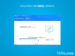技术员联盟Win7 尝鲜装机版32位 v2020.03
