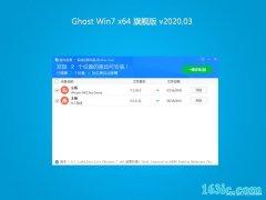 技术员联盟Windows7 v2020.03 64位 内部装机版