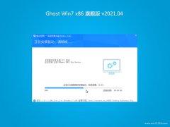 技术员联盟GHOST Win7x86 超纯旗舰版 V202104(无需激活)