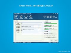 技术员联盟Ghost Win8.1 x64 全新装机版V202104(完美激活)