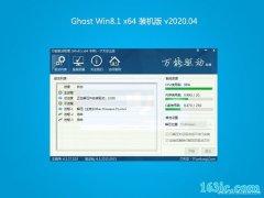 技术员联盟Ghost Win8.1 (64位) 安全装机版V202004(完美激活)