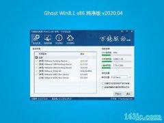 技术员联盟W8.1 完美纯净版 v2020.04(32位)