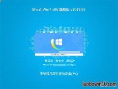 技术员联盟GHOST Win7x86 多驱动旗舰版 v2019.05(免激活)