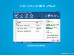 技术员联盟Ghost Win8.1 64位 万能装机版2019.06(绝对激活)