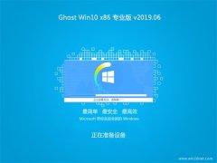 技术员联盟Ghost Win10x86 精选专业版 v201906(完美激活)