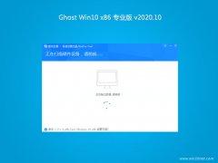 技术员联盟Ghost Win10x86 最新专业版 2020.10(免激活)