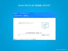 技术员联盟Ghost Win10 x64位 完美专业版 2019.07(完美激活)