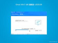 技术员联盟GHOST Win7x86 特别旗舰版 2020.09月(无需激活)