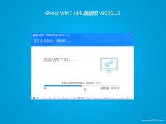 技术员联盟Windows7 32位 特别中秋国庆版 2020.10