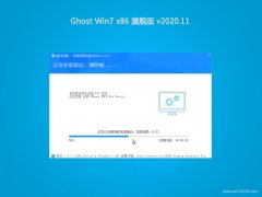 技术员联盟GHOST Win7x86 最新旗舰版 V2020年11月(完美激活)