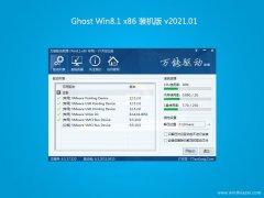 技术员联盟Ghost Win8.1x86 好用装机版v2021年01月(无需激活)