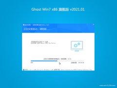 技术员联盟GHOST Win7x86 超纯旗舰版 v2021.01月(永久激活)